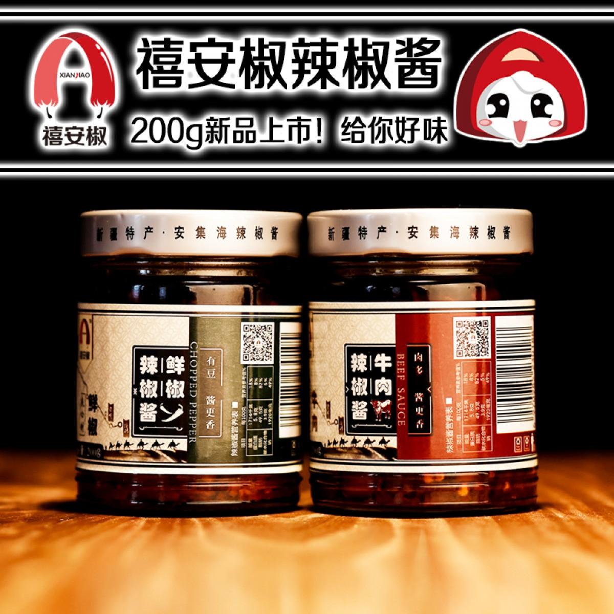 【乌鲁木齐仓】新疆特产 禧安椒 牛肉辣椒酱 三瓶实惠装 200g*3瓶 全国包邮
